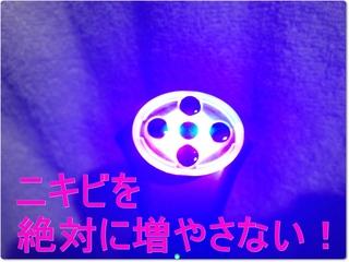 ニキビを治す方法 美顔器3.JPG